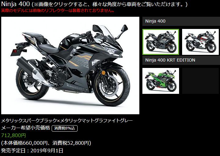Ninja400_2020