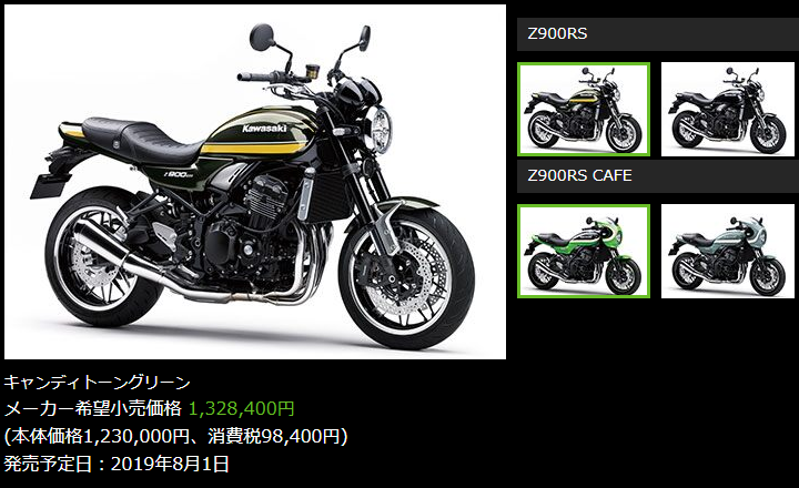 Z900RS_2020