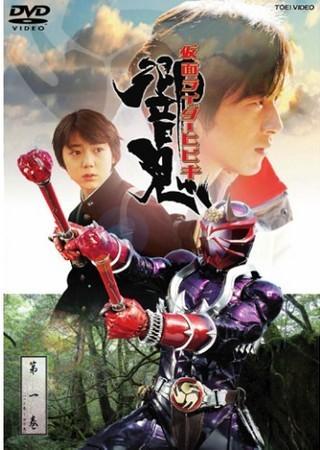 仮面ライダー響鬼 VOL.1 [DVD]