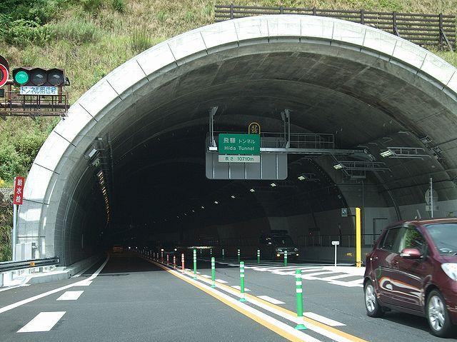 飛驒トンネル