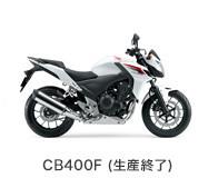btn_bike_cb400f