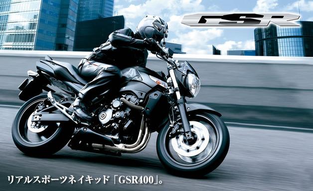 GSR400top_img