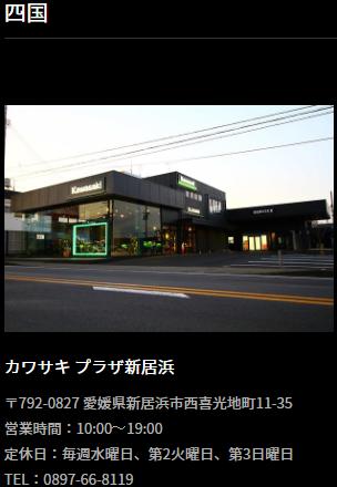 plaza_sikoku