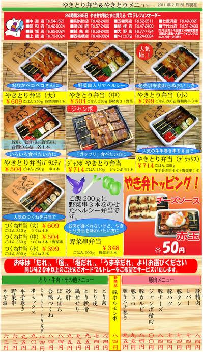 yakitori-menu