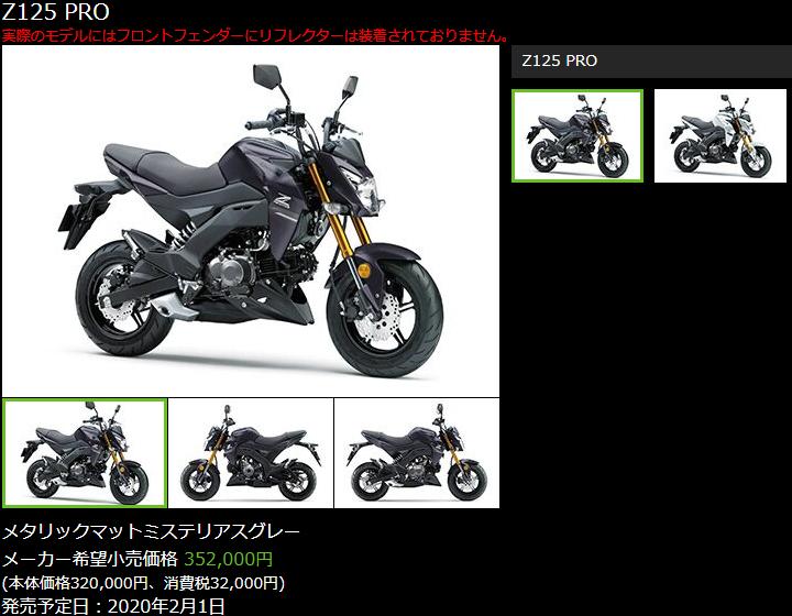 Z125 PRO_2020_main