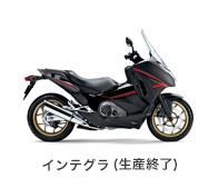 btn_bike_integra
