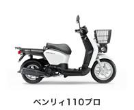 btn_bike_benly110p