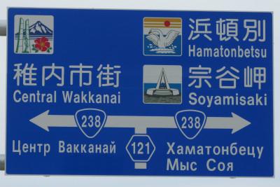 WakkanaiHyoshiki00