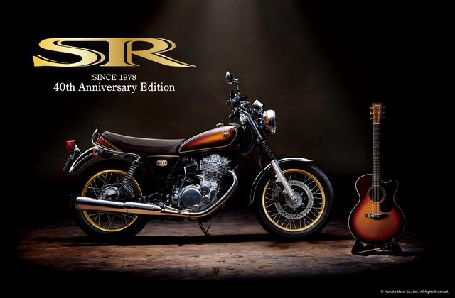 SR400 40th Anniversary Edition_2018