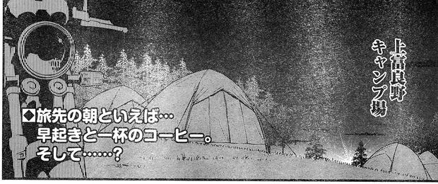 ばくおん北海道7