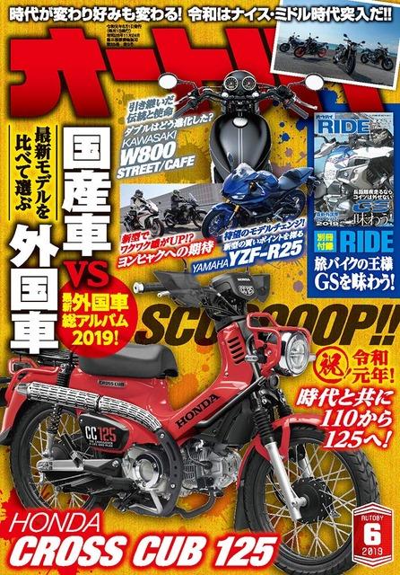 オートバイ 2019年6月号