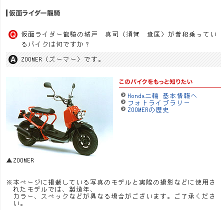 ryuki_bike