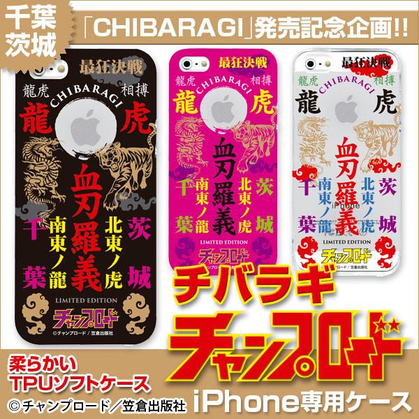 chibaragi_a