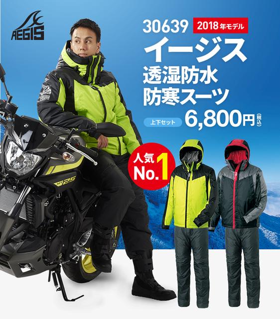 【悲報】バイク板のワークマンスレ バイクに乗らない人たち、転売ヤーまで押し寄せる魔境と化す