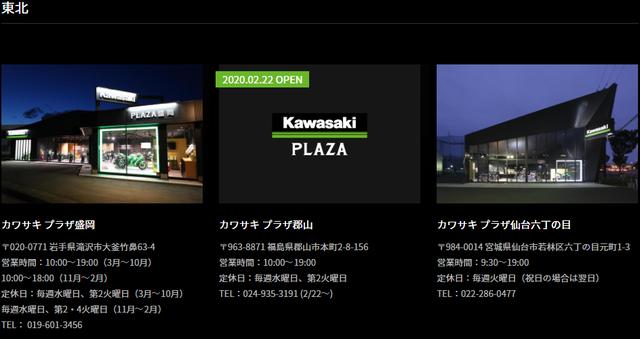 plaza_touhoku