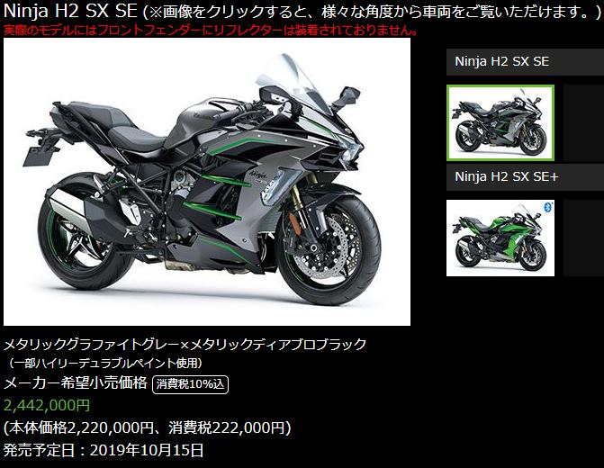 Ninja H2 SX SE_2020
