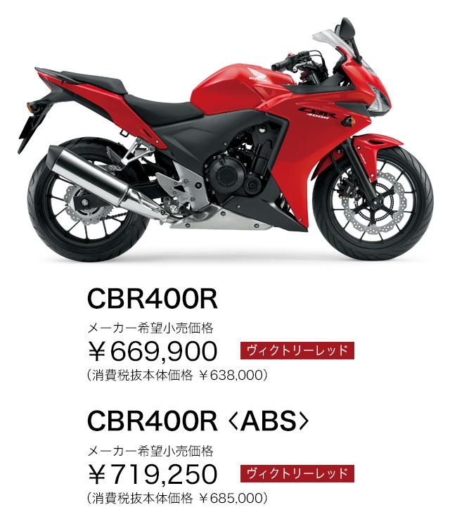 CBR400R_color-02