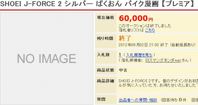 JFORCE2_auc3