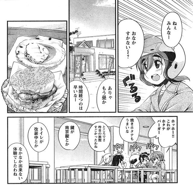 ばくおん北海道11