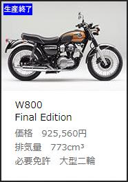 w800finalkakaku