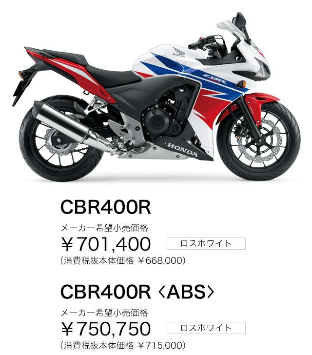 CBR400R_color-03