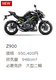 Z900kakaku