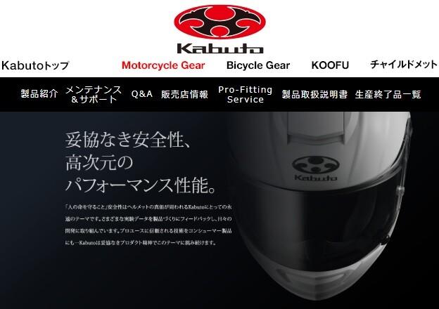 「OGK Kabuto」のJIS認証取り消し理由は「産地偽装」 日本で作る約束がこっそり中国で作ってた