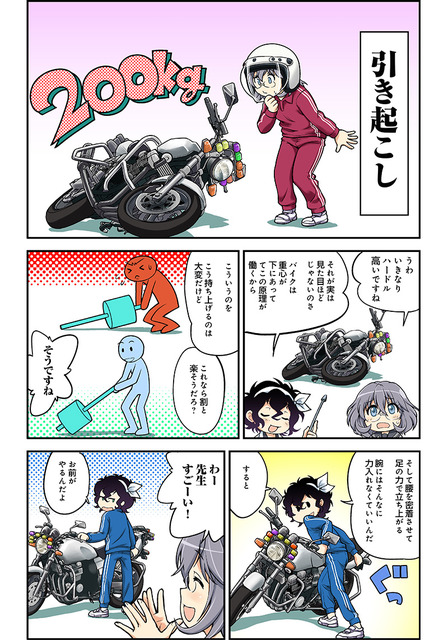 【悲報】女の子が中型バイクに乗った結果、転倒→起こせない