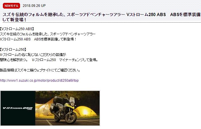スズキ 「Vストローム250」をマイナーチェンジして発売 トップ&サイドケースが安く買えるキャンペーンは9月30日まで