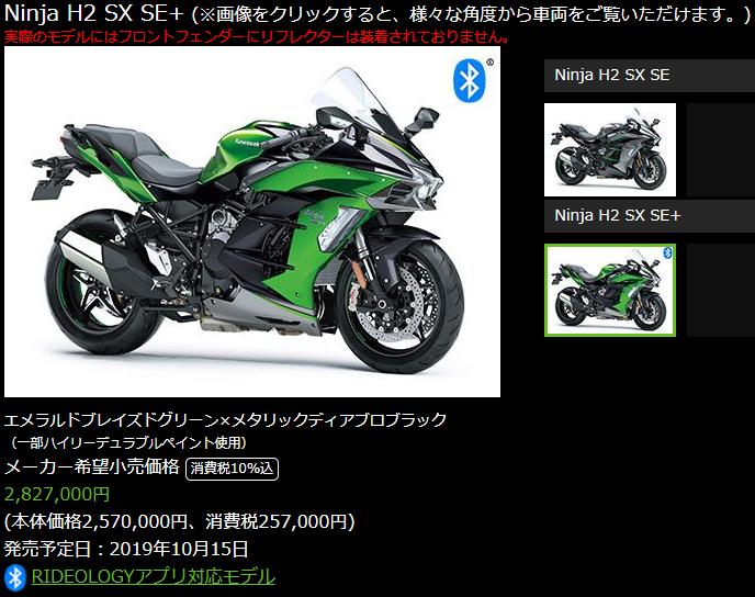 Ninja H2 SX SE+_2020