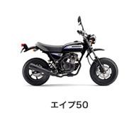 btn_bike_ape50