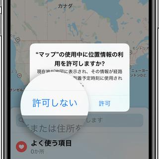 maps-using-app_trimming