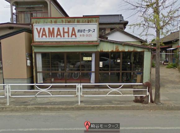 熊谷モータース
