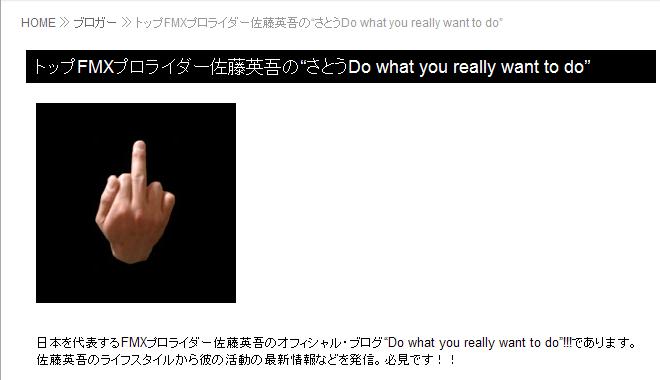 佐藤英吾blog