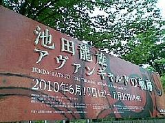 20100704(005)