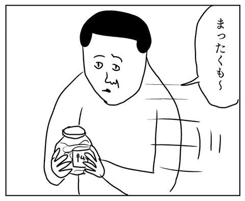 IMG_8784