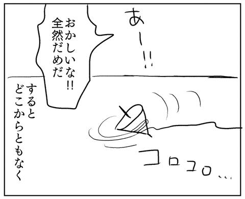 IMG_5408