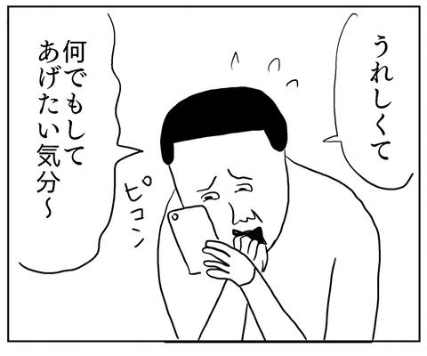 IMG_8336