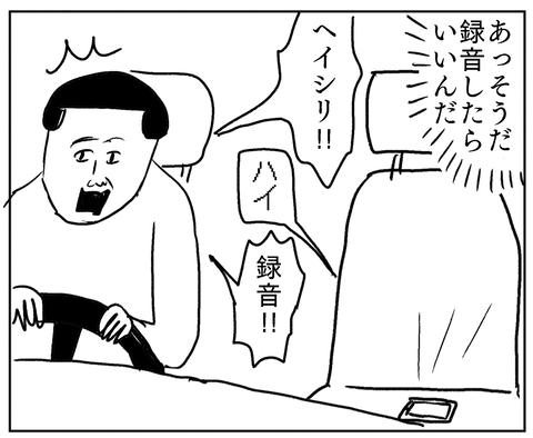 IMG_5243