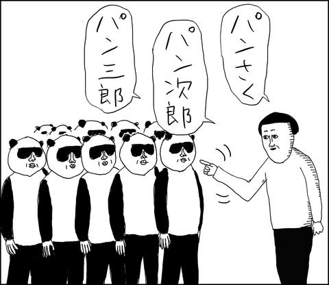 nama2