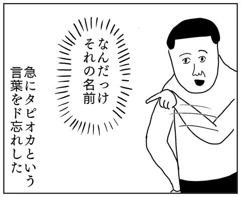 IMG_9203