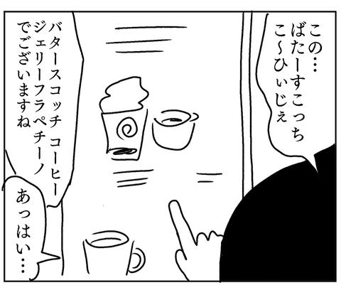 IMG_7870