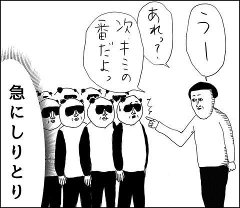 nama11