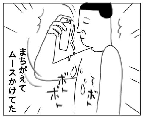 IMG_3145