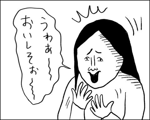 IMG_3349
