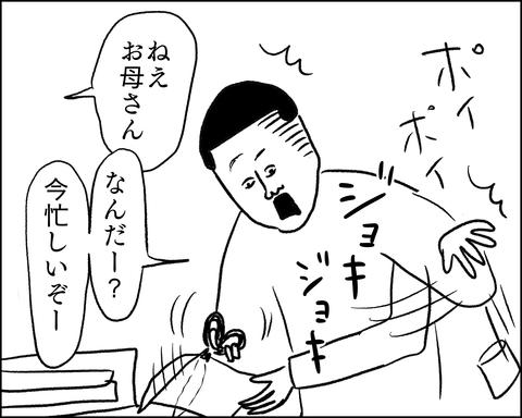 IMG_7809