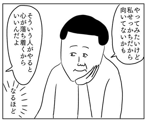 IMG_3795