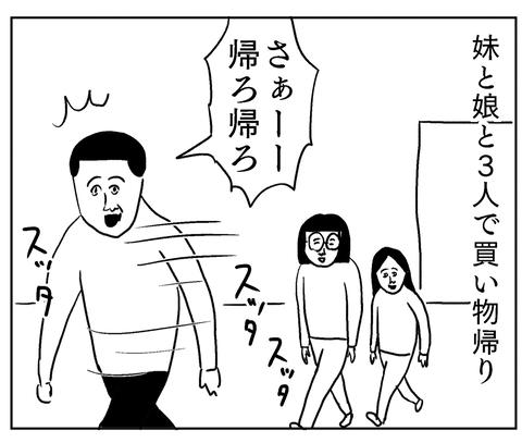 IMG_8523