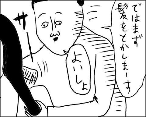IMG_2599