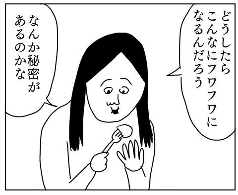 IMG_8899